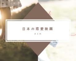 邦画(日本映画)の恋したくなる恋愛映画まとめ