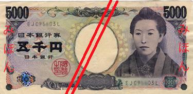 五千円紙幣