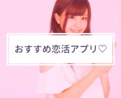 おすすめ恋活アプリ