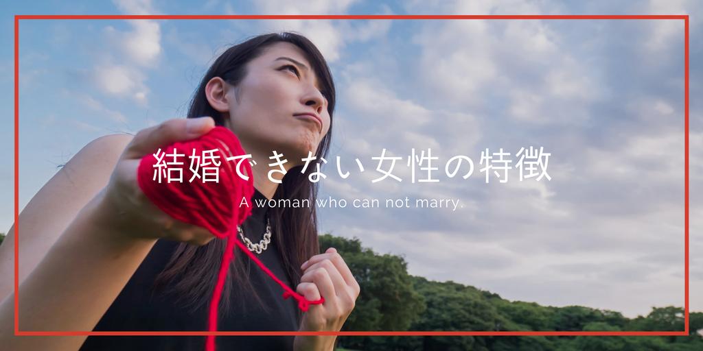 結婚できない女性の特徴