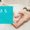 結婚できる女性の共通点