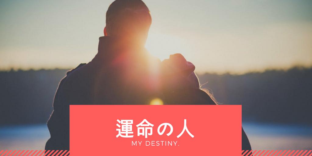 運命の人/My destiny