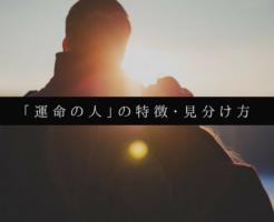 「運命の人」の特徴・見分け方