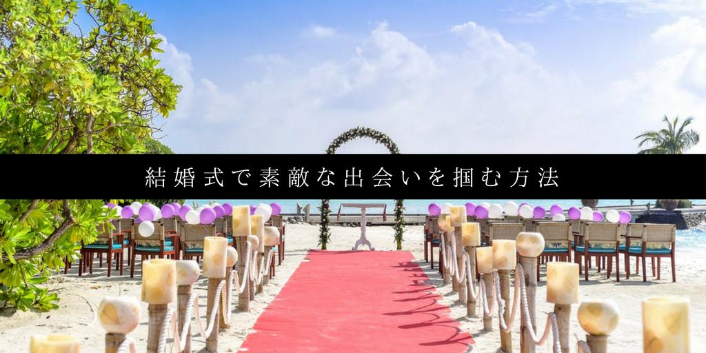 結婚式で素敵な出会いを掴む方法