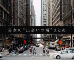 """男女の""""出会いの場""""まとめ"""