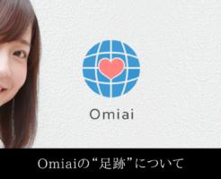 Omiaiの足跡について