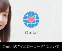 Omiaiのイエローカードについて