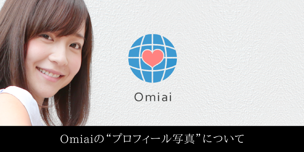 Omiaiのプロフィール写真について