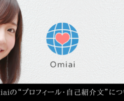 Omiaiのプロフィール・自己紹介文について