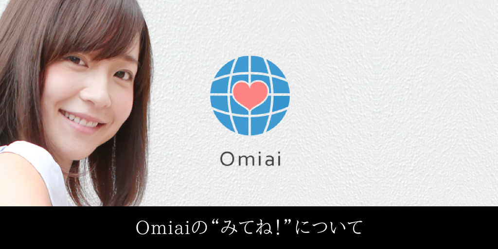 Omiaiの「みてね!」について