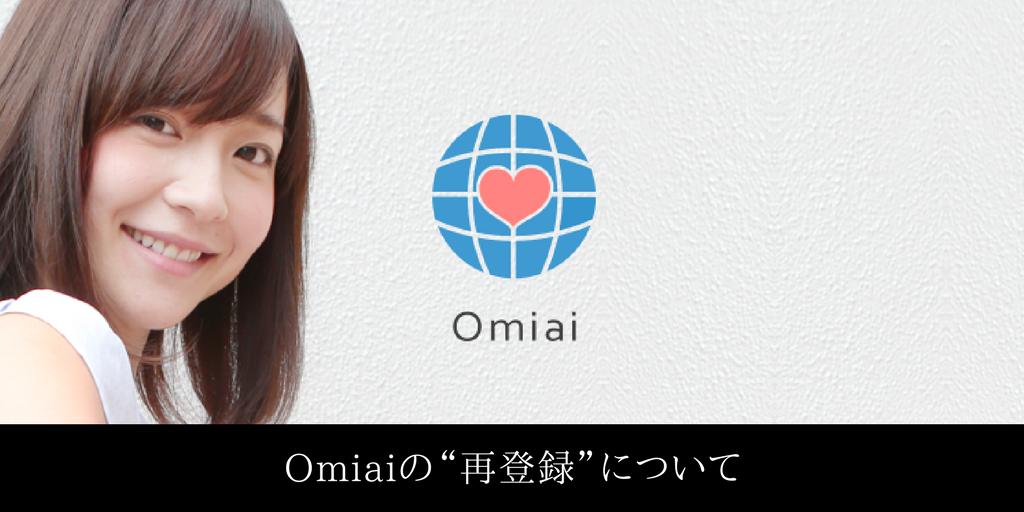 Omiaiの再登録について