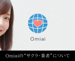 Omiaiのサクラ・業者について