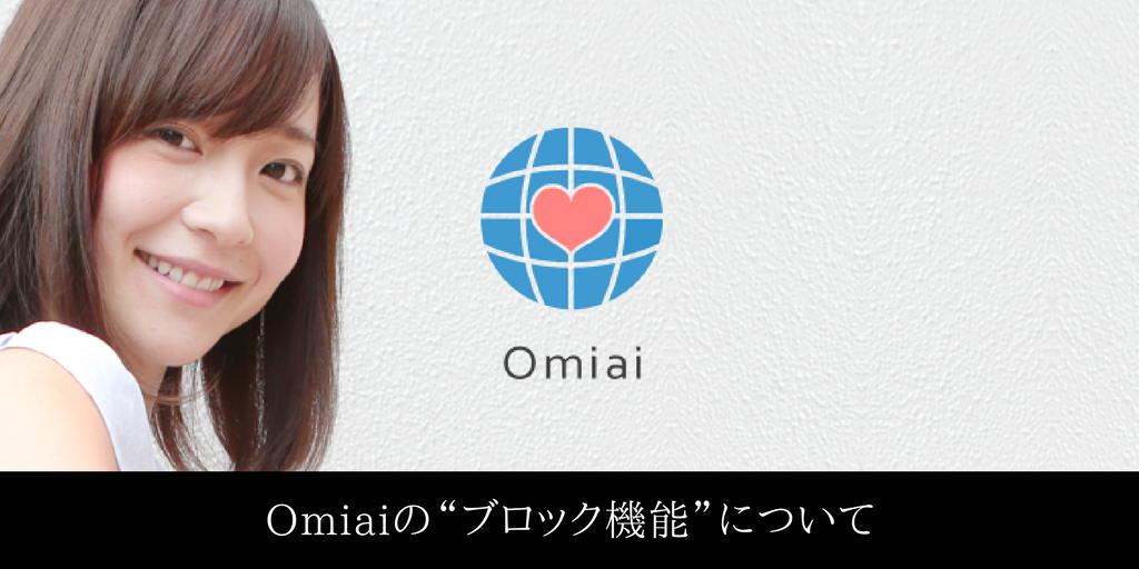 Omiaiのブロック機能について