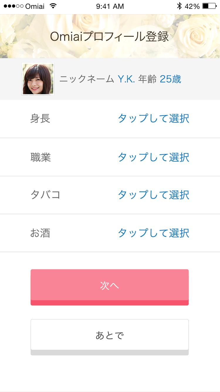 Omiaiの詳細プロフィール登録