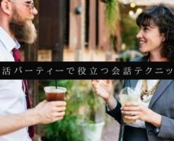 婚活パーティーで役立つ会話テクニック