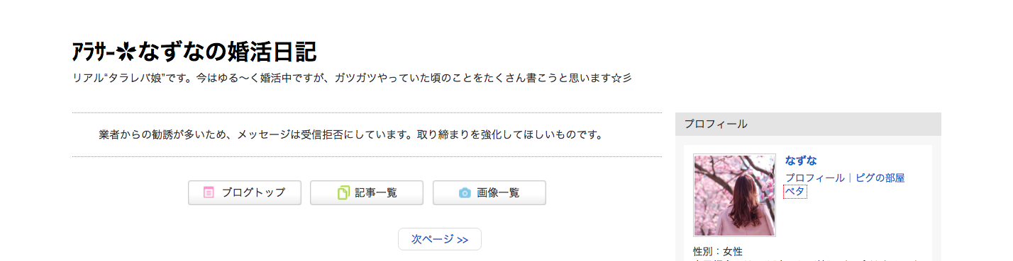 『アラサー✿なずなの婚活日記』TOP画
