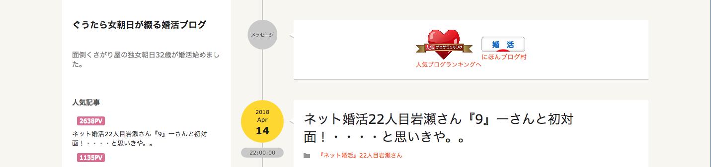 『ぐうたら女朝日が綴る婚活ブログ』TOP画