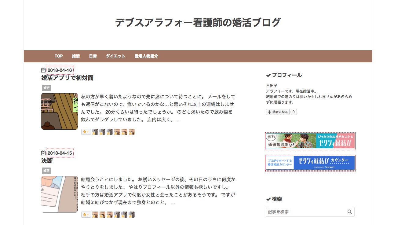『デブスアラフォー看護師の婚活ブログ』TOP画