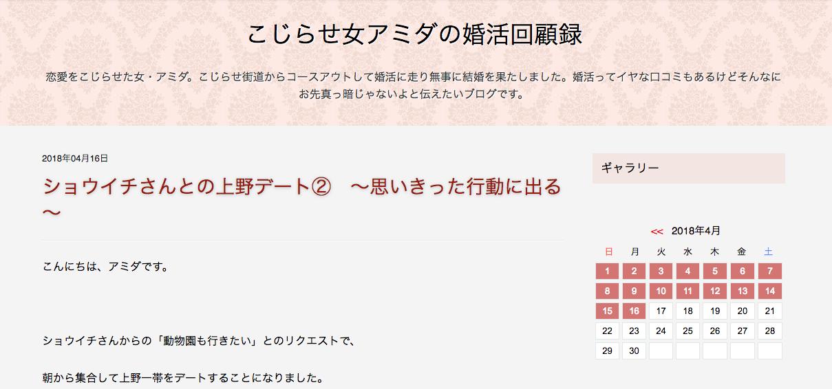 『こじらせ女アミダの婚活回顧録』TOP画