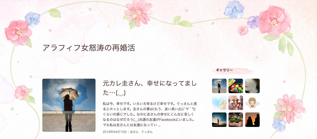 『アラフィフ女怒涛の再婚活』TOP画