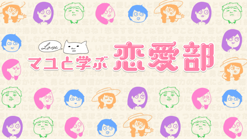 マユと学ぶ恋愛部のキャラクター全員集合!