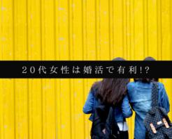 20代女性は婚活で有利!?