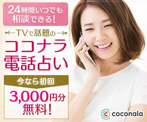 ココナラ電話占いバナー