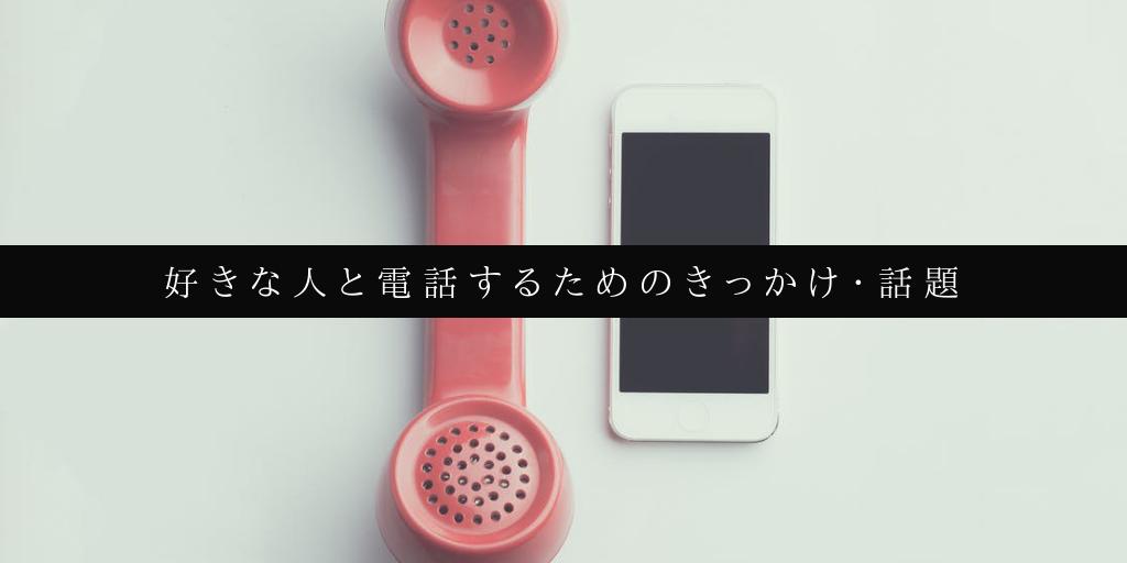 好きな人と電話するためのきっかけ・話題